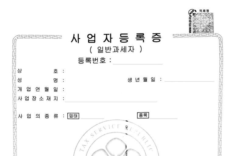 韓国 事業者登録調査