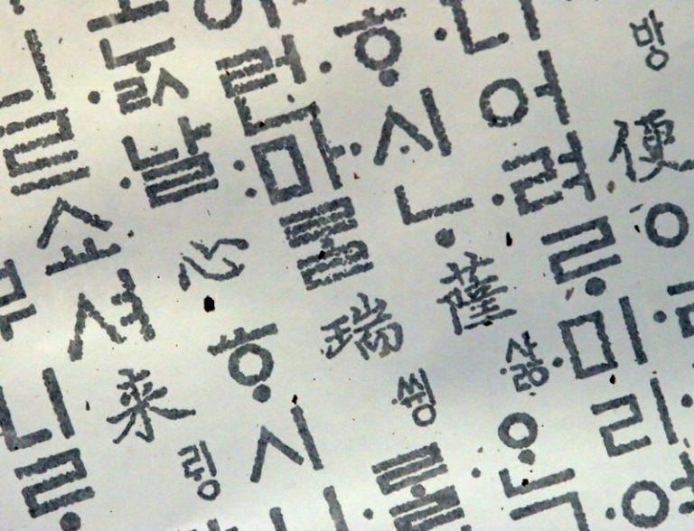 韓国人の年齢は数え年