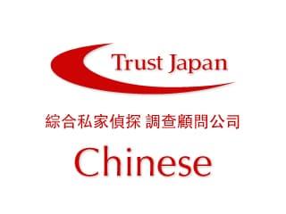 中国語サイト 中文網站