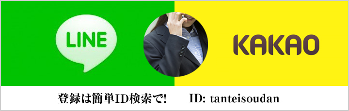 LINE・カカオトーク