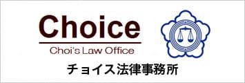 韓国・法律事務所