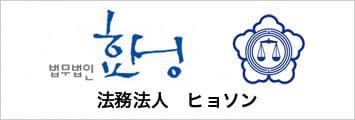 韓国・法務法人