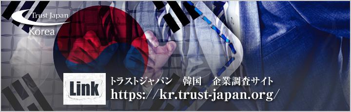 トラストジャパン韓国 企業調査