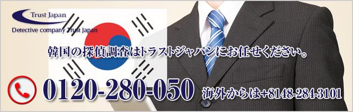 韓国 探偵事務所