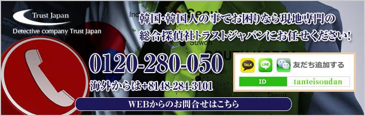 韓国が関連する企業会社の調査はトラストジャパンへ